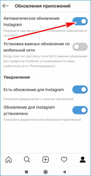 Автоматическое обновление Instagram