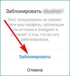Блокировка Instagram