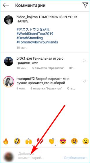Добавить комментарий Instagram