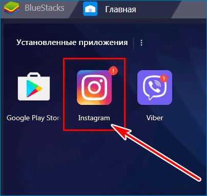 Эмулятор Instagram