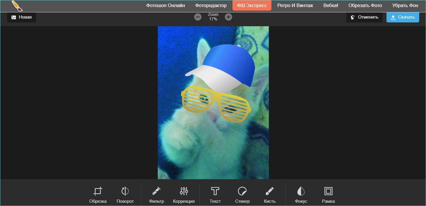 ФШ Экспресс на сервисе Online Photoshop