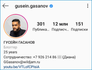 Гусейн Гасанов Instagram