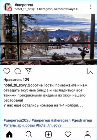 Хорошо оформленный пост Instagram