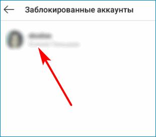 Иконка заблокированного Instagram