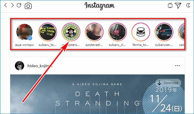 Иконки для просмотра истории Instagram
