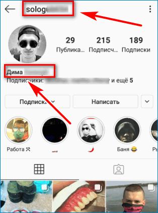 Имя и никнейм Instagram