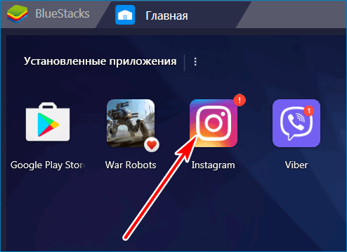 Инста в эмуляторе Instagram