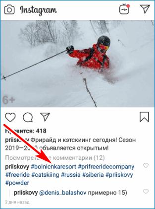 Использование хэштегов Instagram