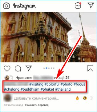 Используйте хэштеги Instagram