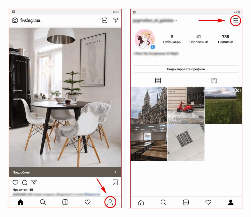 Вход в Настройки Instagram