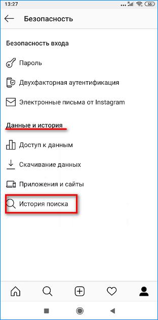 История поиска инстаграм