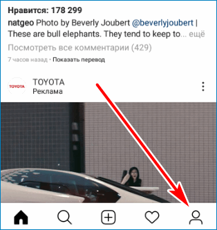 Кликните по иконке Instagram
