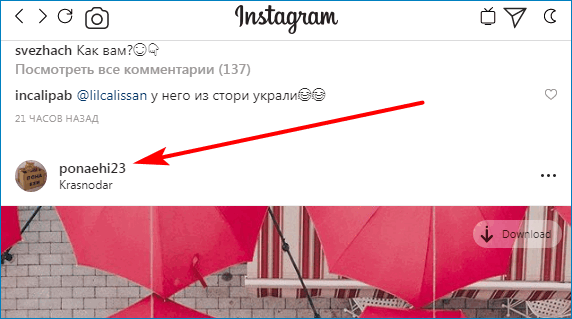 Кликните по логину Instagram