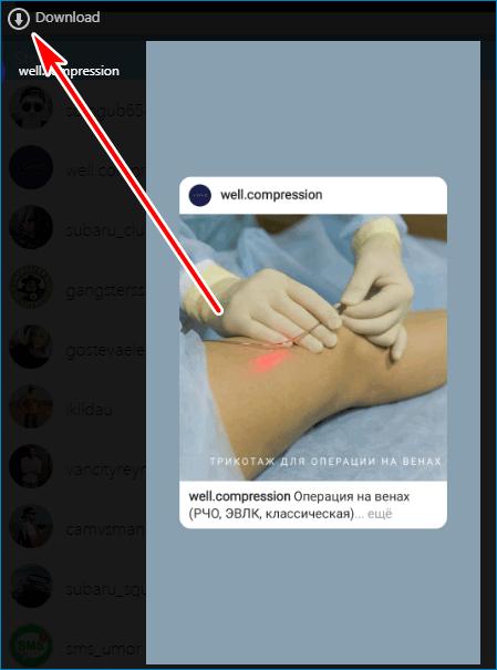 Кнопка для скачивания Instagram