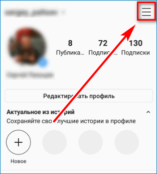 Кнопка меню Instagram