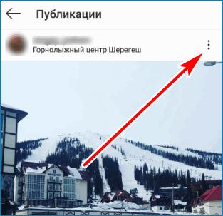 Кнопка настроек Instagram