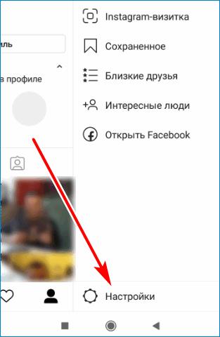 Кнопка настройки Instagram