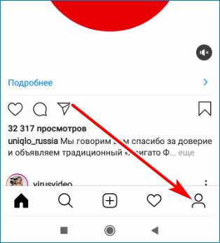 Кнопка перехода в профиль Instagram