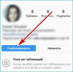 Кнопка разблокировать Instagram