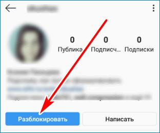 Кнопка разблокировки Instagram