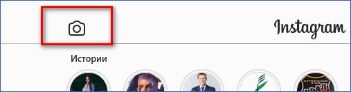 Кнопка в приложении Инстаграм