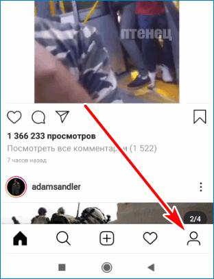 Кнопка входа в профиль Instagram