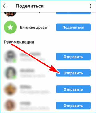 Кнопка отправки Instagram