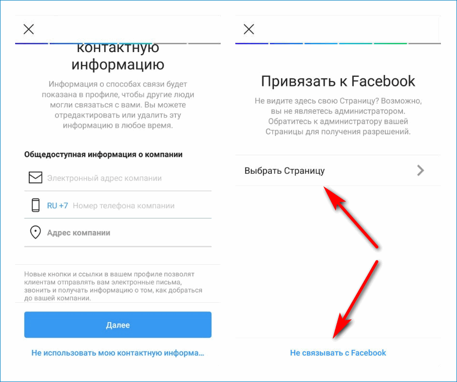 Контактные данные и привязка к Фейсбуку