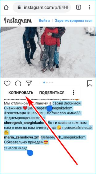 Копировать текст Instagram