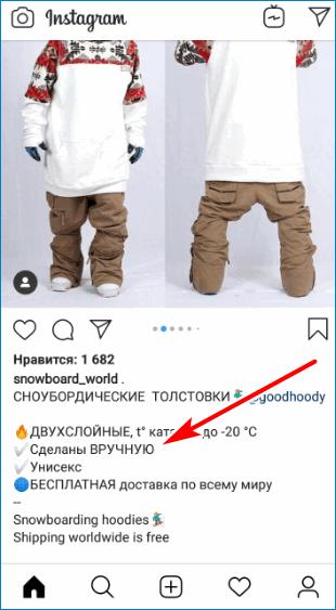 Маркированный список Instagram