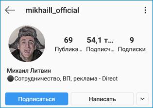 Михаил Литвин Instagram