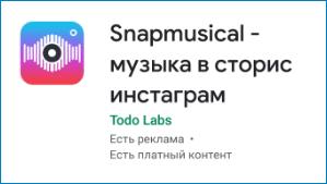 Музыка в истории Instagram