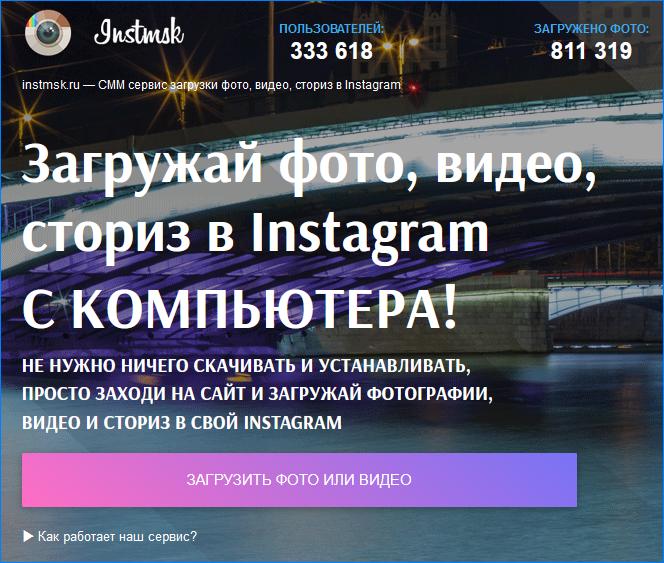 Официальный сайт instmsk