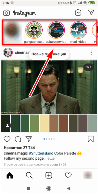 Откройте историю Instagram
