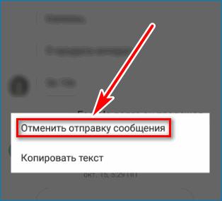 Отмена отправки сообщения Instargam