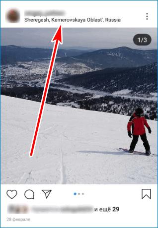 Отметка места Instagram