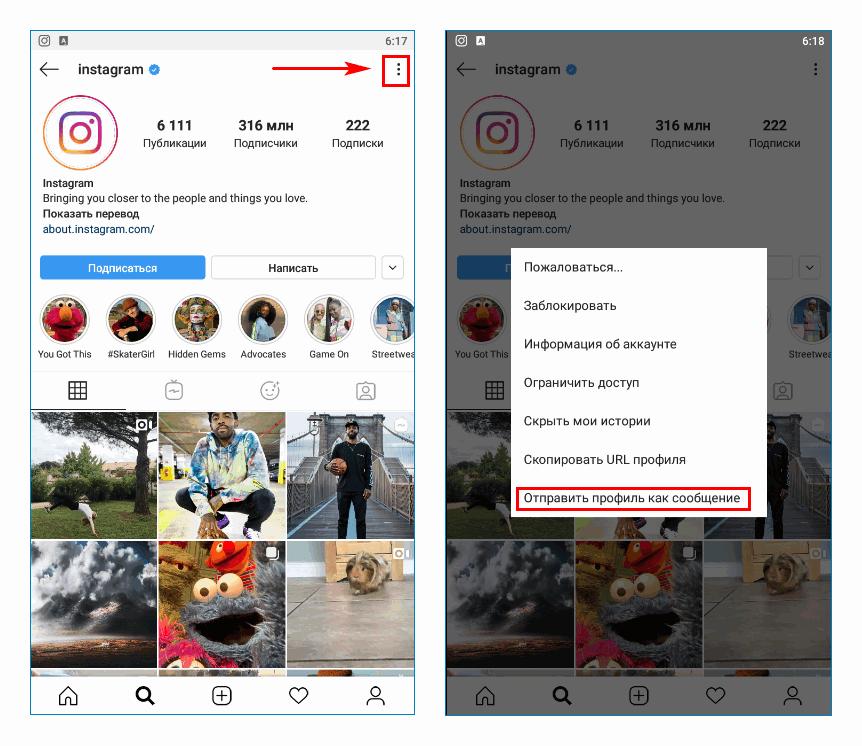 Отправить профиль в Direct Instagram