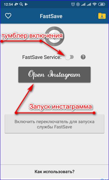 Ознакомление с приложением Fastsave