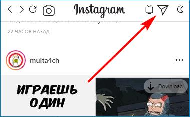 Перейдите в Директ Instagram