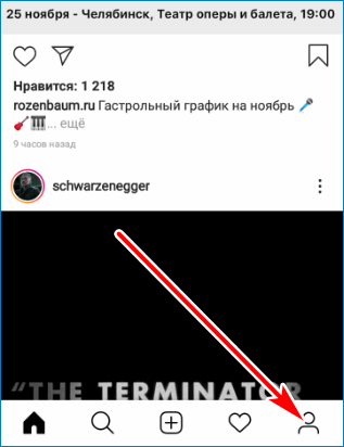 Перейдите в профиль Instagram