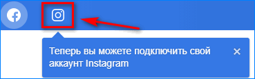 Подключение аккаунта Инстаграм