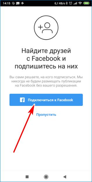 Подключение к Facebook Instagram
