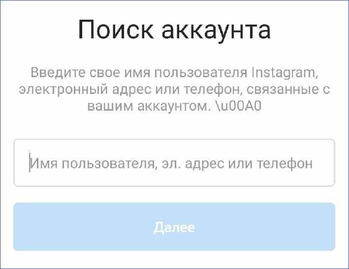 Поиск аккаунта Инстаграм