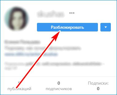 Разблокировать на ПК Instagram