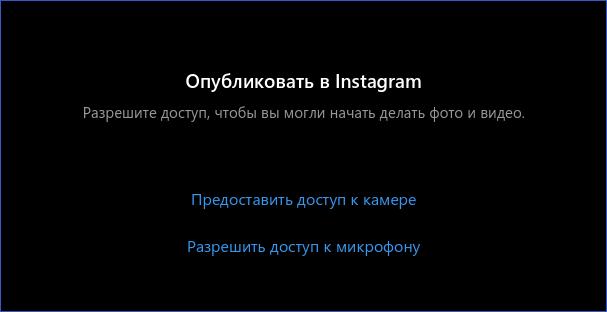 Разрешение для камеры Инстаграм