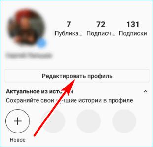 Редактировать профиль Instagram