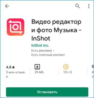 Редактор для музыки Instagram