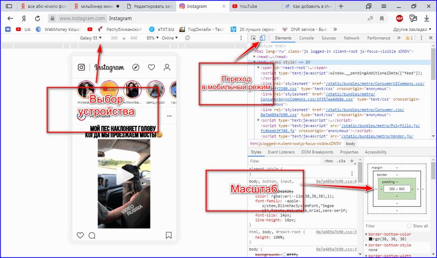 Регулировка сайта в режиме разработчика