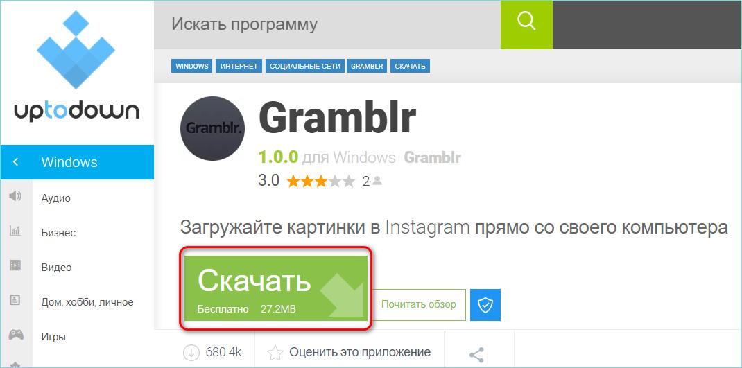 Сайт Gramblr