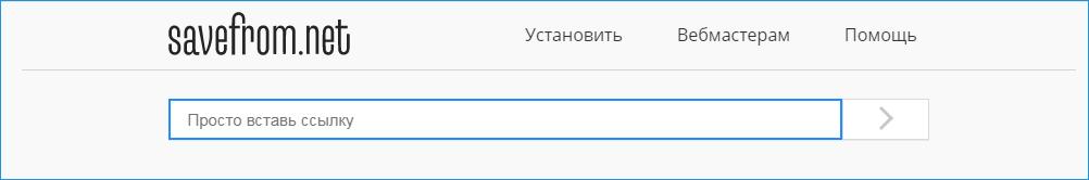 СайтSavefrom